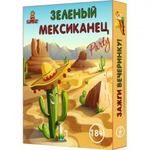 Зелений мексиканець (українською мовою)