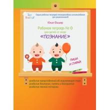 Рабочая тетрадь №0 для детей 1-2 лет «Познание»