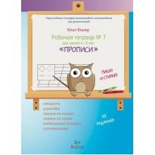 Рабочая тетрадь №7 для детей 4-5 лет «Прописи»
