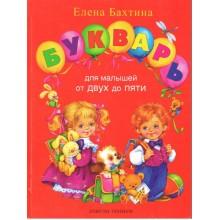 Букварь для малышей от 2 до 5 лет