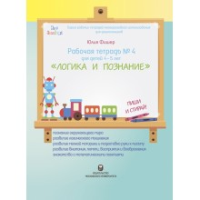 Рабочая тетрадь №4 для детей 4-5 лет «Логика и познание»