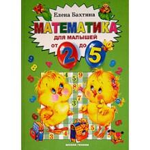 Математика для малышей от 2 до 5 лет