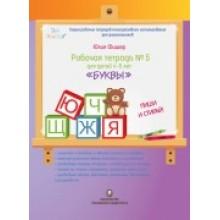 Рабочая тетрадь №5 для детей 4-5 лет «Буквы»