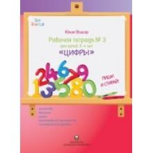 Рабочая тетрадь №3 для детей 3-4 лет «Цифры»