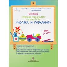 Рабочая тетрадь №2 для детей 3-4 лет «Логика и познание»