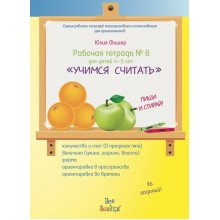 Рабочая тетрадь №6 для детей 4-5 лет «Учимся считать»