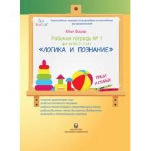 Рабочая тетрадь №1 для детей 2-3 лет «Логика и познание»